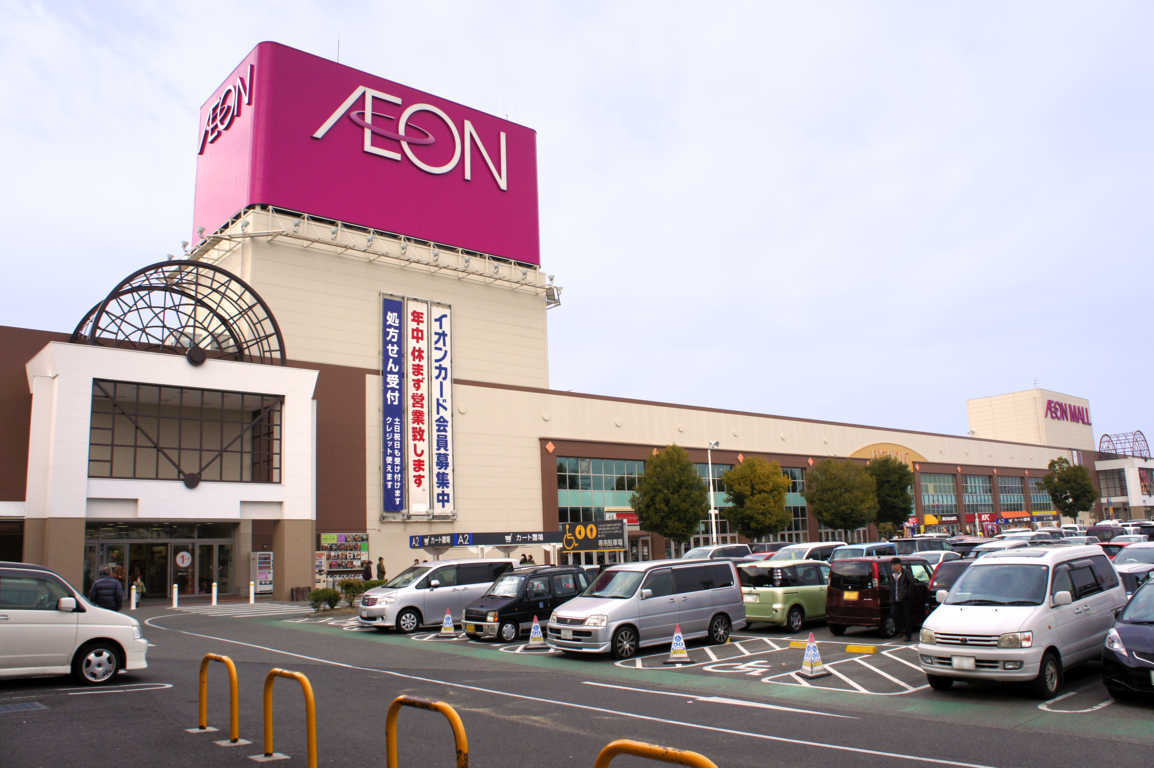 Aeon Mall(FILEminimizer)